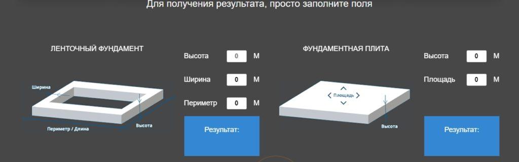 онлайн калькулятор стоимости бетона